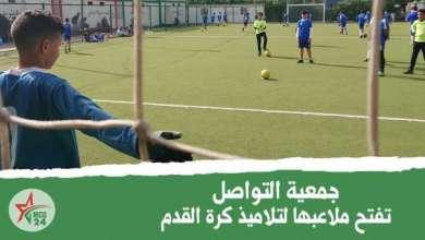 جمعية التواصل بالدار البيضاء تفتح ملاعبها لتلاميذ كرة القدم