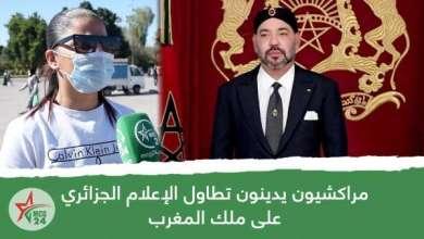 مراكشيون يدينون تطاول الإعلام الجزائري على ملك المغرب -3-