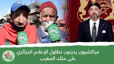 مراكشيون يدينون تطاول الإعلام الجزائري على ملك المغرب -4-