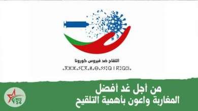 من أجل غد أفضل، المغاربة واعون بأهمية التلقيح