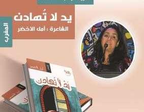 يد لا تهادن للشاعرة المغربية أمل الأخضر