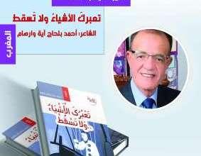 الديوان الرابع من دواوين شهر الشعر الثلاثين للشاعر المغربي أحمد بلحاج أية وارهام Boîte de réception