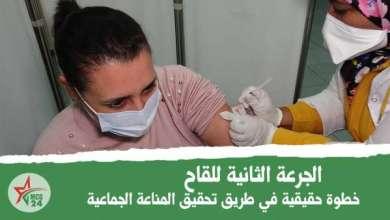 الجرعة الثانية للقاح، خطوة حقيقية نحو تحقيق المناعة الجماعية