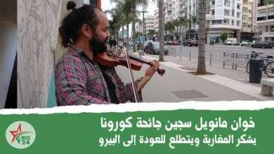 عازف كمان من البيرو يشكر طيبة المغاربة، ويأمل نهاية الجائحة كي يواصل رحلاته العالمية للعزف