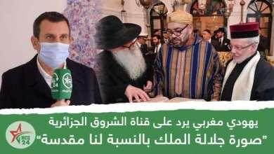 يهودي مغربي يرد على قناة الشروق الجزائرية: صورة جلالة الملك بالنسبة لنا مقدسة