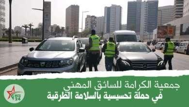 جمعية الكرامة للسائق المهني في حملة تحسيسية بالسلامة الطرقية