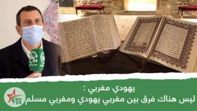 يهودي مغربي: ليس هناك فرق بين مغربي يهودي ومغربي مسلم