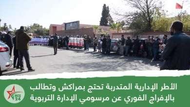 الأطر الإدارية المتدربة تحتج بمراكش وتطالب بالإفراج الفوري عن مرسومي الإدارة التربوية
