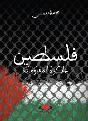 فلسطين: ذاكرة المقاومات