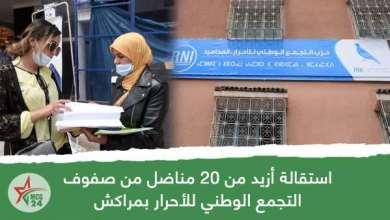 بالفيديو.. استقالة أزيد من 20 مناضل من صفوف التجمع الوطني للأحرار بمراكش والمنسق المحلي يوضح