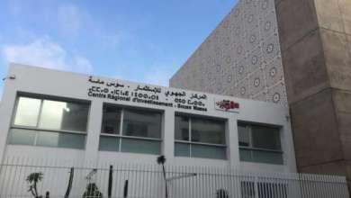 المركز الجهوي للاستثمار لسوس ماسة