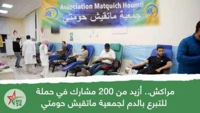 حملة للتبرع بالدم لجمعية ماتقيش حومتي
