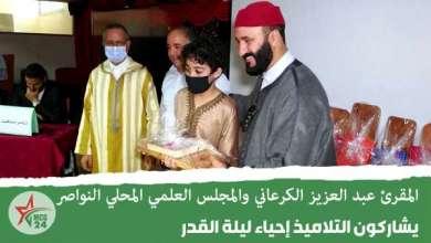 المقرئ عبد العزيز الكرعاني والمجلس العلمي المحلي النواصر يشاركون التلاميذ إحياء ليلة القدر