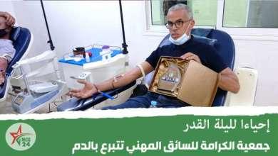 إحياءا لليلة القدر، جمعية الكرامة للسائق المهني تتبرع بالدم