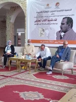 الراحل حكيم عنكر ينبعث في حفل اعتراف بالجديدة00
