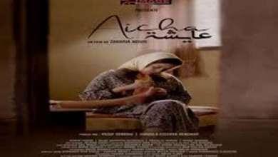"""فيلم """"عائشة"""" للمخرج المغربي الشاب زكرياء نوري"""