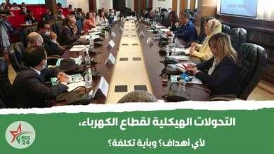يوم دراسي من تنظيم فريق الإتحاد المغربي للشغل والجماعة الوطنية لعمال الطاقة.