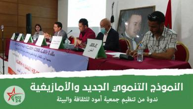 النموذج التنموي الجديد و الأمازيغية، ندوة من تنظيم جمعية أمود للثقافة والبيئة