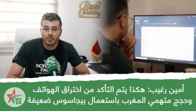 أمين رغيب: هكذا يتم التأكد من اختراق الهواتف وحجج متهمي المغرب باستعمال بيجاسوس ضعيفة
