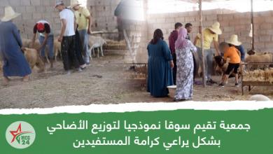 جمعية تقيم سوقا نموذجيا بمراكش لتوزيع الأضاحي بشكل يراعي كرامة المستفيدين