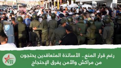 رغم قرار المنع.. الأساتذة المتعاقدين يحتجون من مراكش والأمن يفرق الإحتجاج