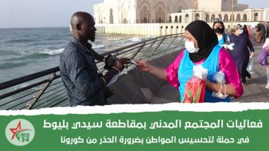فعاليات المجتمع المدني بمقاطعة سيدي بليوط، في حملة تحسيسية لتوعية المواطن بغدر كوفيد19