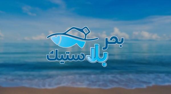 Bahr Bala Plastic بحر بلا بلاستيك