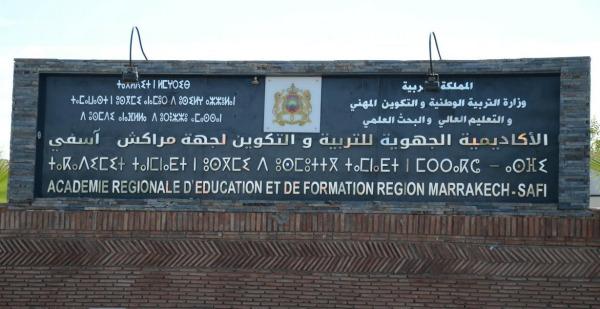 بسبب اقتطاعات وصلت إلى 3000 درهم.. الاساتذة المتعاقدون يحتجون داخل أكاديمية مراكش