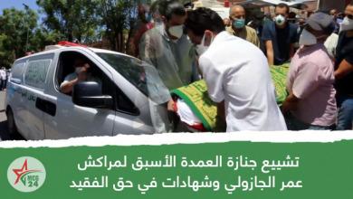 تشييع جنازة العمدة الأسبق لمراكش عمر الجازولي وشهادات في حق الفقيد