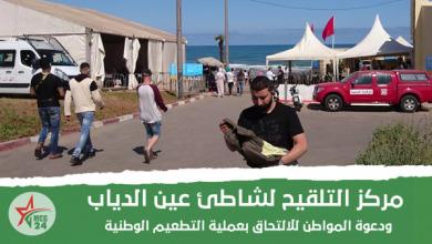 دعوة للإسراع بالتلقيح من مركز التلقيح لشاطئ عين الذياب