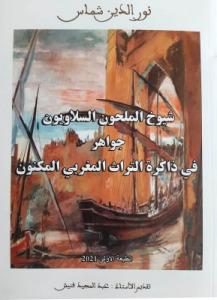 شيوخ الملحون السلاويون.. إصدار جديد للباحث نور الدين شماس