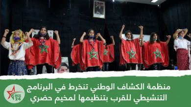 مراكش.. منظمة الكشاف الوطني تنخرط في البرنامج التنشيطي للقرب بتنظيمها لمخيم حضري