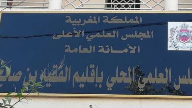 المجلس العلمي المحلي للفقيه بن صالح