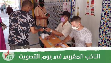الناخب المغربي في يوم التصويت
