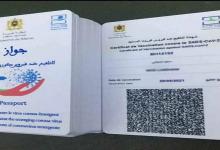 جواز التلقيح