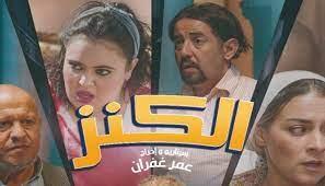 """الشريط السينمائي """"الكنز"""" لمخرجه عمر غفران"""