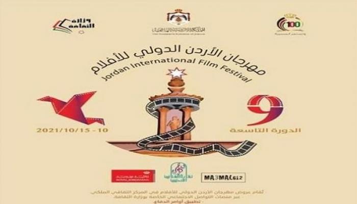 انطلاق فعاليات مهرجان الأردن الدولي للأفلام في دورته التاسعة بمشاركة مغربية