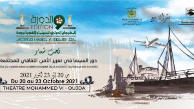 المهرجان الدولي التاسع للسينما والهجرة