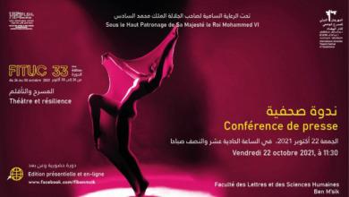 المهرجان الدولي للمسرح الجامعي بالدار البيضاء دبلوماسية موازية